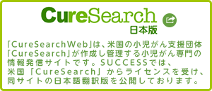 CureSearch 日本語版