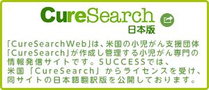 CureSearch 日本語版