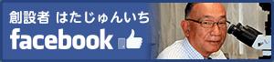理事長はたじゅんいちfacebookページ