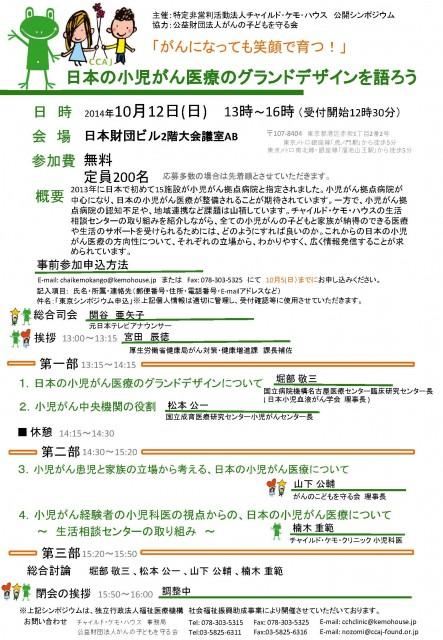 東京シンポジウム20141012