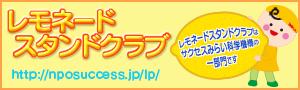 300-90-lemon_banner